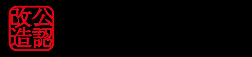 新垣鈑金|沖縄県読谷村|車の板金塗装修理・車検整備|傷・へこみ・塗装